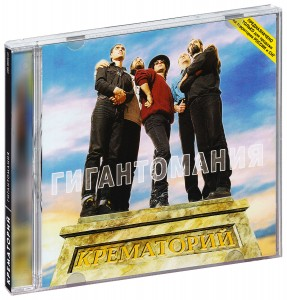 Audio CD Крематорий. Гигантомания