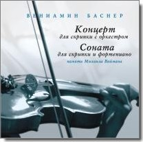 Audio CD Баснер Вениамин. Произведения для скрипки