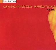 Audio CD Классика. Симфонические миниатюры. XX век