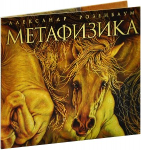 Audio CD Александр Розенбаум: Метафизика