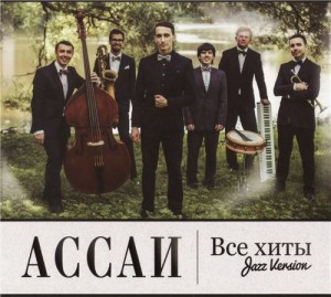 Audio CD Ассаи. Все Хиты: Jazz Version