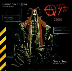 Audio CD Азъ. Символика шута / Зона зеро
