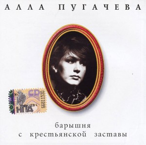 Audio CD Алла Пугачева. Барышня С Крестьянской Заставы