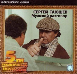 Audio CD Сергей Таюшев. Мужской разговор
