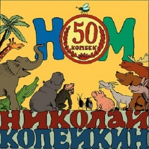 Audio CD НОМ & Николай Копейкин. 50 копеек
