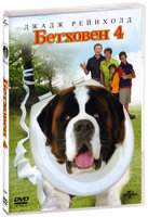 Бетховен 4 (DVD) / Beethoven's 4th