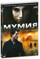 Мумия (2 DVD) / The Mummy