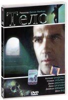 Тело (DVD) / The Body