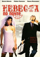 Невеста по почте (DVD) / Mail Order Bride
