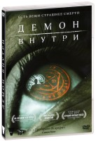 Демон внутри (DVD) / The Autopsy of Jane Doe