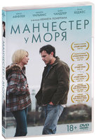 Манчестер у моря (DVD) / Manchester by the Sea