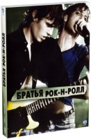 DVD Братья Рок-н-Ролл / Brothers of the Head