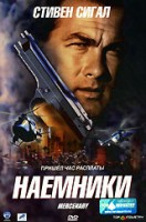 Наемники (DVD) / Mercenary for Justice / Mercenary / Repentance