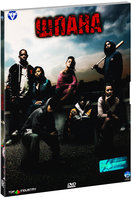 Шпана (DVD) / Kidulthood