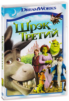 DVD Шрек 3 / Shrek the Third