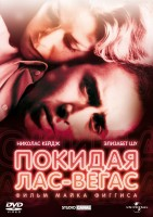 DVD Покидая Лас-Вегас / Leaving Las Vegas