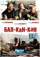 Бал-Кан-Кан (DVD) / Bal-Can-Can