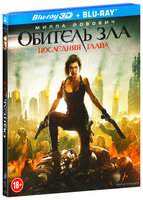 Обитель зла: Последняя глава (Real 3D Blu-Ray + Blu-Ray) / Resident Evil: The Final Chapter