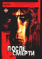 После смерти (DVD) / Postmortem