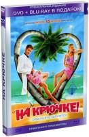 На крючке! (DVD +Blu-Ray)