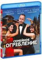 Семейное ограбление (Blu-Ray)