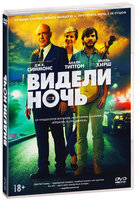 Видели ночь (DVD) / All Nighter