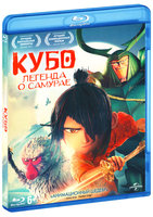 Кубо. Легенда о самурае (Blu-Ray) / Kubo and the Two Strings