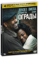 Ограды (DVD) / Fences