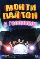 DVD Монти Пайтон в Голливуде / Monty Python Live at the Hollywood Bowl