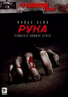 Рука (DVD) / The Hand