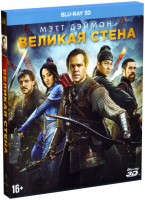 Великая стена (Real 3D Blu-Ray) / The Great Wall