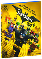 Лего Фильм: Бэтмен (Real 3D Blu-Ray + Blu-Ray) / The LEGO Batman Movie