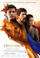 Обещание (DVD) / The Promise