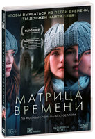 Матрица времени (DVD) / Before I Fall