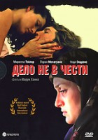 Дело не в чести (DVD) / Beyond Honor