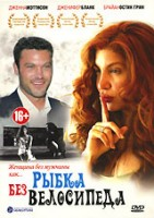 DVD Рыбка без велосипеда / Fish Without a Bicycle