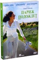 Париж подождет (DVD) / Paris Can Wait