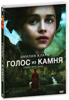 Голос из камня (DVD) / Voice from the Stone