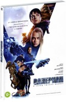 Валериан и город тысячи планет (DVD) / Valerian and the City of a Thousand Planets