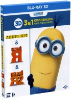 Коллекция «Illumination». Миньоны, Гадкий Я -1, 2 (3 Real 3D Blu-Ray) / Minions / Despicable Me / Despicable Me 2