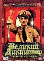 DVD Великий диктатор / The Great Dictator