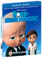 Босс-молокосос (2D + Real 3D Blu-Ray) / The Boss Baby