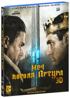 Меч короля Артура (Real 3D Blu-Ray + Blu-Ray) / King Arthur: Legend of the Sword