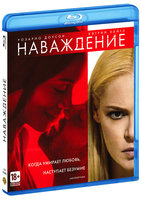Наваждение (Blu-Ray) / Unforgettable
