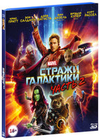 Стражи Галактики. Часть 2 (Real 3D Blu-Ray + Blu-Ray) / Guardians of the Galaxy Vol. 2