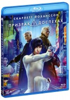 Призрак в доспехах (Blu-Ray) / Ghost in the Shell
