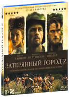 Blu-Ray Затерянный город Z (Blu-Ray) / The Lost City of Z