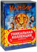 DVD Коллекция. Хроники Нарнии. Фильмы 1-3 (3 DVD) / The Chronicles of Narnia: The Lion, the Witch and the Wardrobe / The Chronicles of Narnia: Prince Caspian / The Chronicles of Narnia: The Voyage of the Dawn Treader