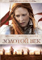 Золотой Век (DVD) / Elizabeth: The Golden Age