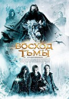 DVD Восход тьмы / The Seeker: The Dark Is Rising